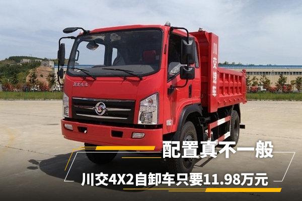 川交4X2自卸车11.98万元配置却不一般