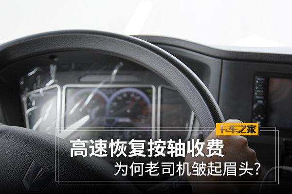 高速恢复按轴收费为何老司机皱起眉头