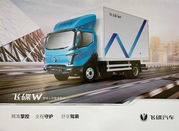 速来!飞碟汽车新产品W系列招募体验官