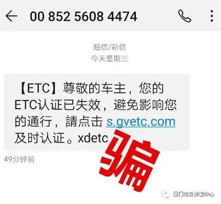 ETC新骗局重现!多地沦陷已有多人中招