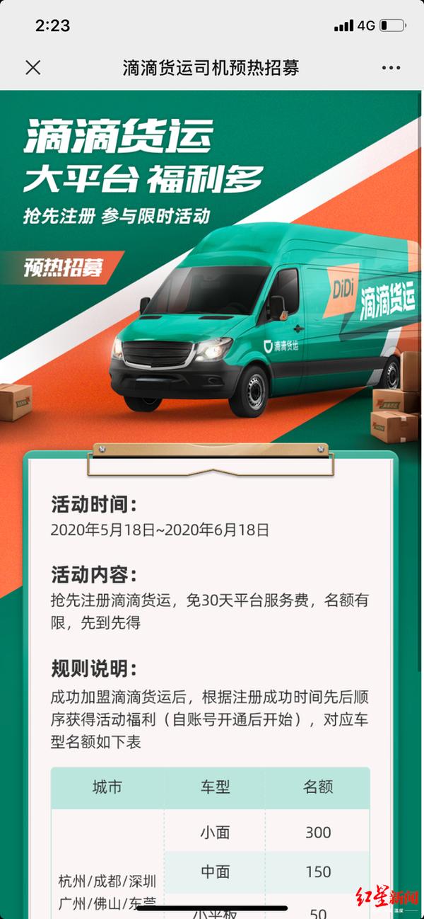 率先在成都、杭州试点!滴滴进军货运市场司机须带车加盟