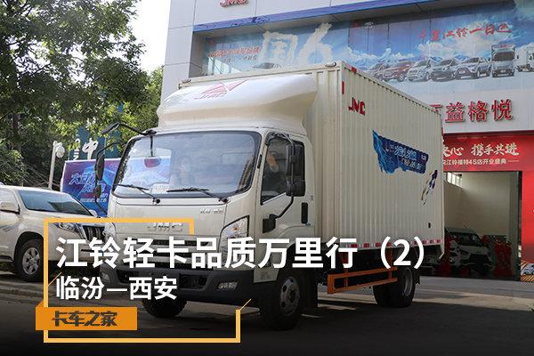 江铃轻卡品质万里行(2):临汾—西安