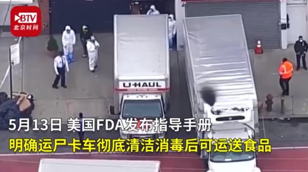 恶心!美国卡车运新冠尸体消毒后运食品