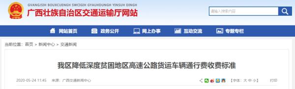 降了!广西12条高速货车通行费再次下降还有146座隧桥免费