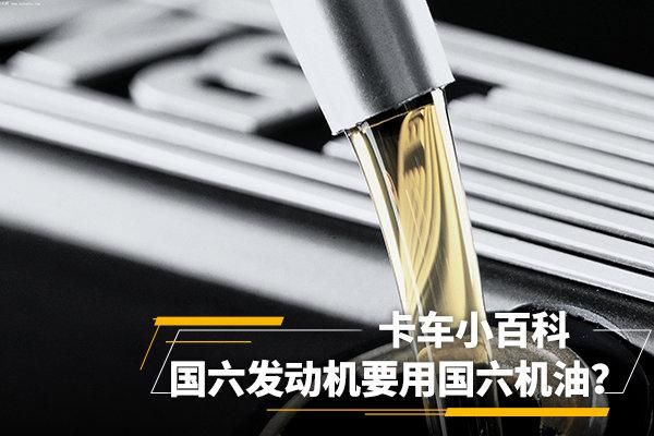 卡车小百科(40):乱加机油损坏尾气处理器国六发动机一定要加国六机油