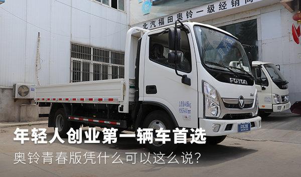 年轻人创业第一辆车首选奥铃青春版凭什么可以这么说?