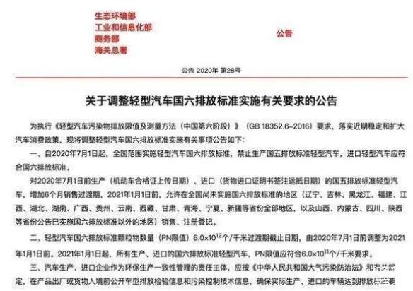 """禁止国五生产后 国三车和二手车会""""凉"""""""