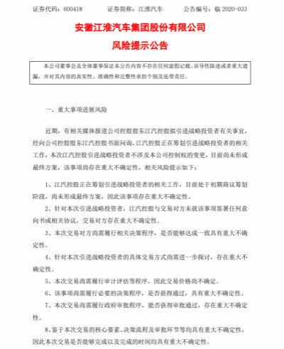 突发!传大众将至少以35亿人民币收购江淮汽车集团50%股份