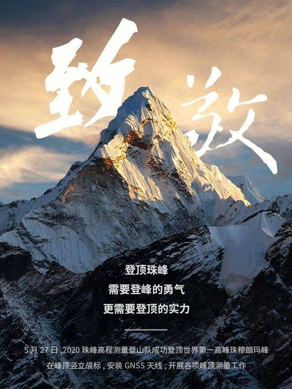 陕汽重卡:地球之巅能者为峰致敬登峰的勇气和实力