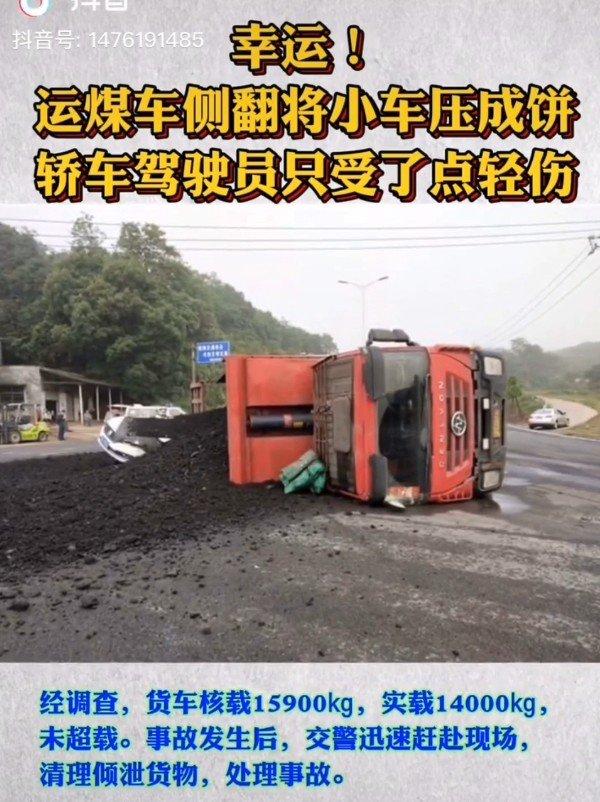 """货车侧翻轿车被""""拍扁""""司机竟奇迹生还?过红绿灯谨记提前减速"""