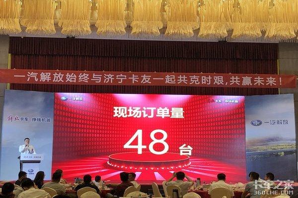 一汽解放新J68*4领航版载货车济宁区域产品品鉴会