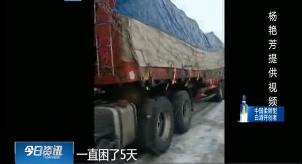 货车无人区莫名被锁5天女车主在零下20°的环境里留遗言