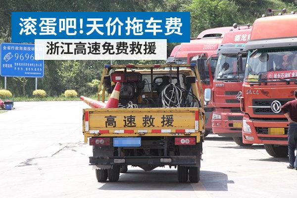 利好!浙江高速免费清障救援滚蛋吧!天价拖车公司9月1日起实施