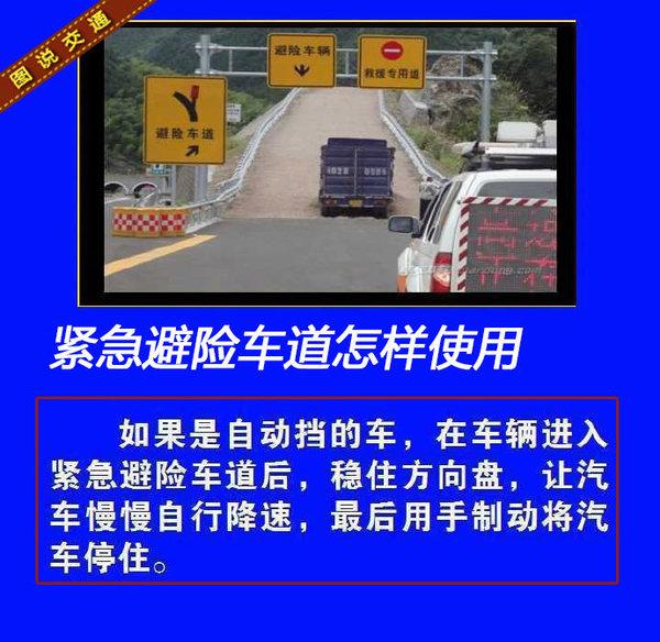 什么是紧急避险车道?交警:高速上的'救命道'