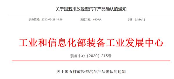 工信部:7.1起7000多款国五车轻型车停止生产轻卡国六标准不延迟?