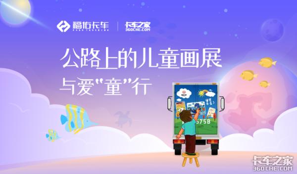 与爱童行卡车之家与福佑卡车联合打造公路上的儿童画展