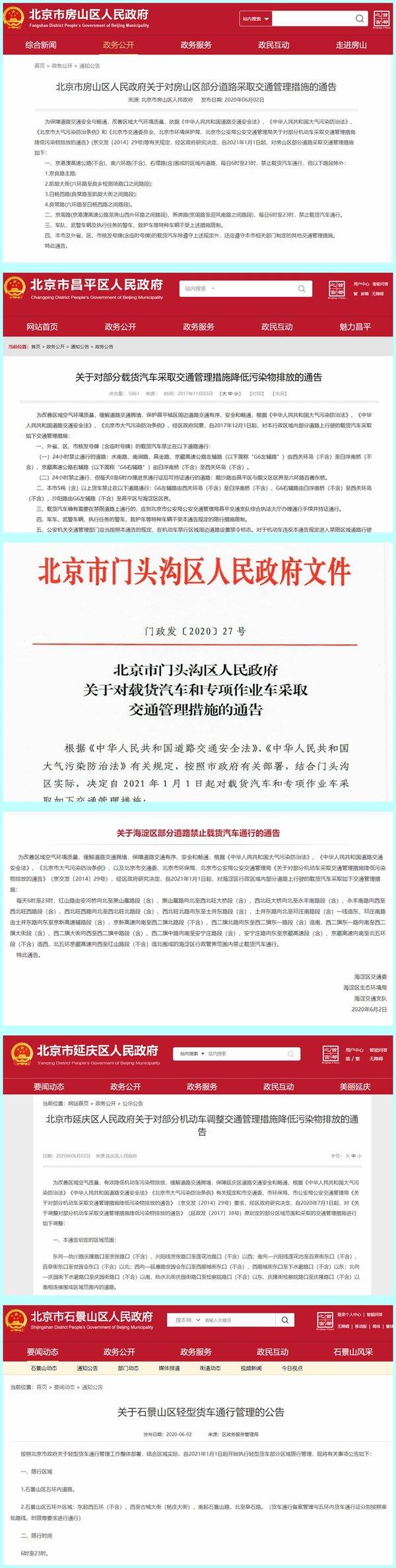 限行再升级!北京六城区先后发文限制皮卡、载货车辆通行!