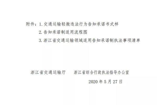 """这些行为或将不再记分罚款浙江首推轻微违法""""首错免罚"""""""
