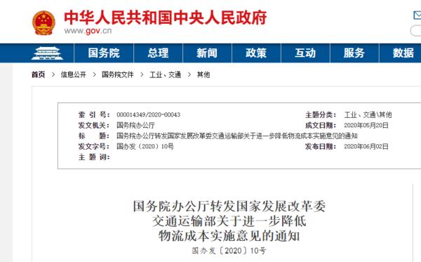 国务院:从6个方面进一步降低物流成本
