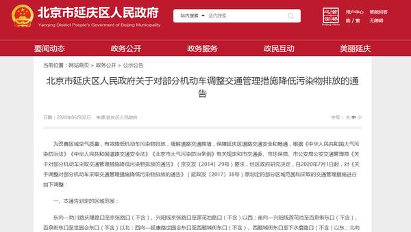 北京延庆区24小时限行2吨以上货车7月1日将开始施行