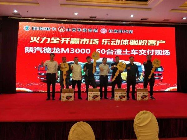 陕汽重卡:创新营销抢市场马力全开忙交付