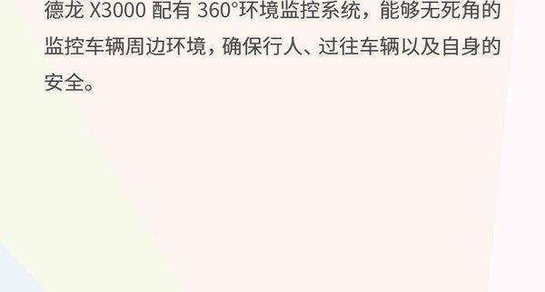 陕汽德龙X3000:考验你脑力值的时候到了