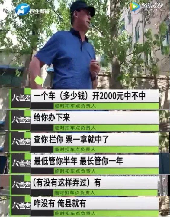 """2.5万罚款""""讲价""""秒变1.5万!河南电视台曝光尉氏县运管执法乱象"""