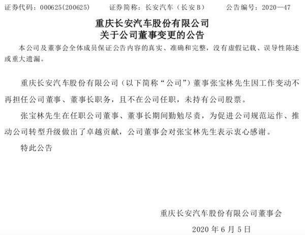 长安汽车换帅:董事长张宝林离任接任者暂未公布