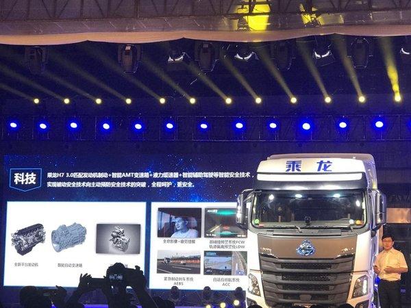 乘龙品牌焕新乘龙H73.0正式亮相引爆67品牌盛典