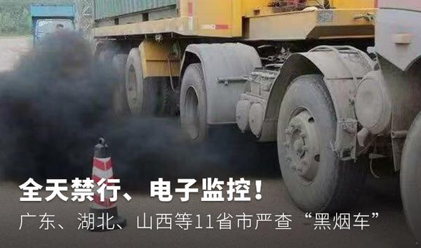 """全天禁行、电子监控!广东、湖北、山西等11个省市严查""""黑烟车"""""""