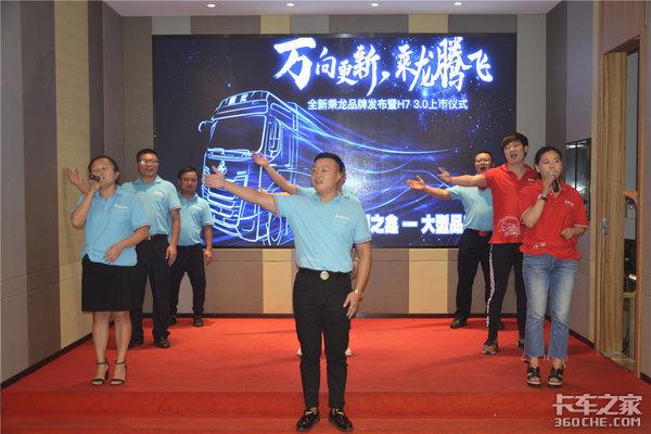 万向更新乘龙腾飞东风柳汽乘龙新品牌发布会海口站隆重举行