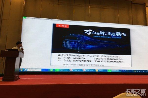 苏州东创乘龙品牌日暨产品推荐会
