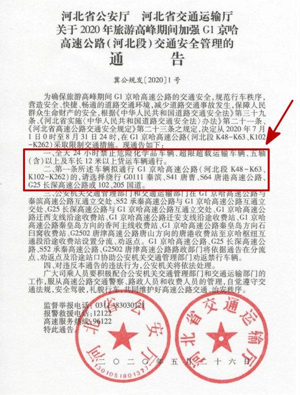 卡友注意!京哈高速河北段7月1日起全天禁行五轴等以上货车