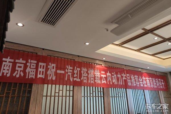 南京一汽红塔新品上市推介会成功举办