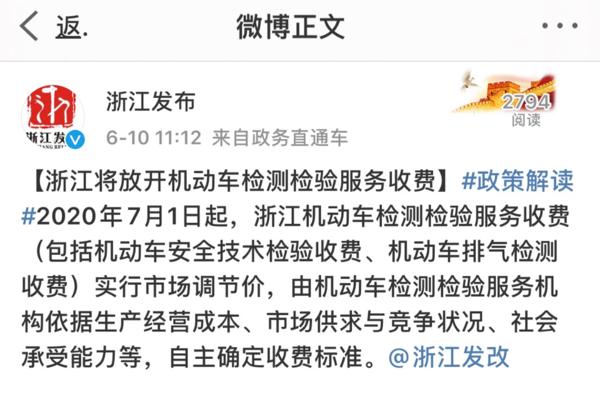 浙江7月起机动车服务站自主定价检验费用卡友你觉得是好是坏?