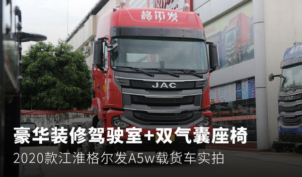 豪华装修驾驶室+双气囊座椅2020款江淮格尔发A5w载货车实拍