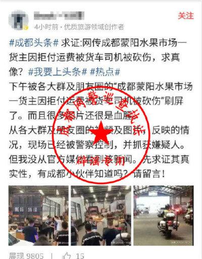 """""""彭州蒙阳市场发生货车司机被杀伤事件""""系谣言请卡友不要随意转发"""