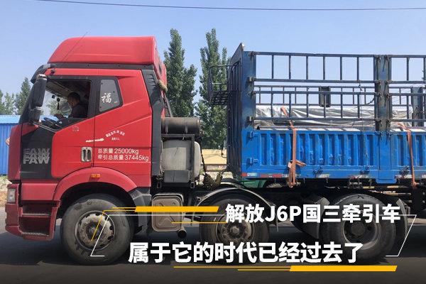 偶遇最后一批解放J6P6X2国三牵引车,属于它的时代已经过去了
