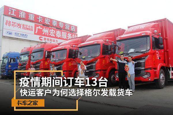 疫情期间订车13台快运客户为何选择格尔发载货车