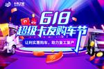 卡家618���:福田瑞沃��惠享不停!