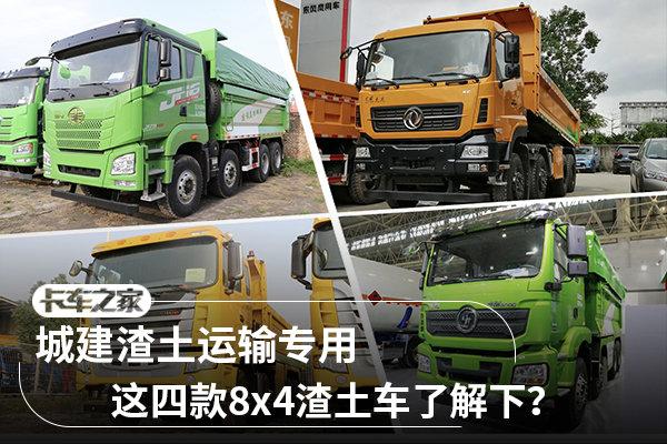 城建渣土运输专用这四款8x4渣土车了解下?