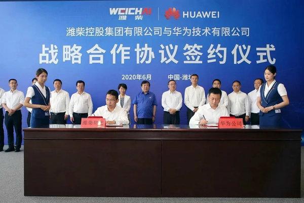 潍柴集团与华为签署合作协议两家合作要干啥?