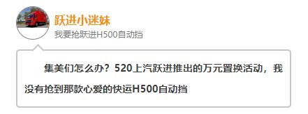优惠价10.99万!上汽跃进国六H500自动挡限量100台等你来秒杀