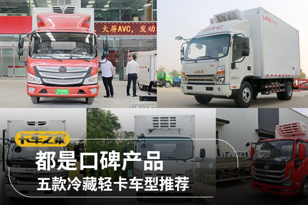 都是口碑产品五款冷藏轻卡车型推荐