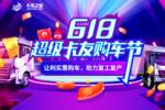 卡家618���:江淮�p卡��惠享不停!