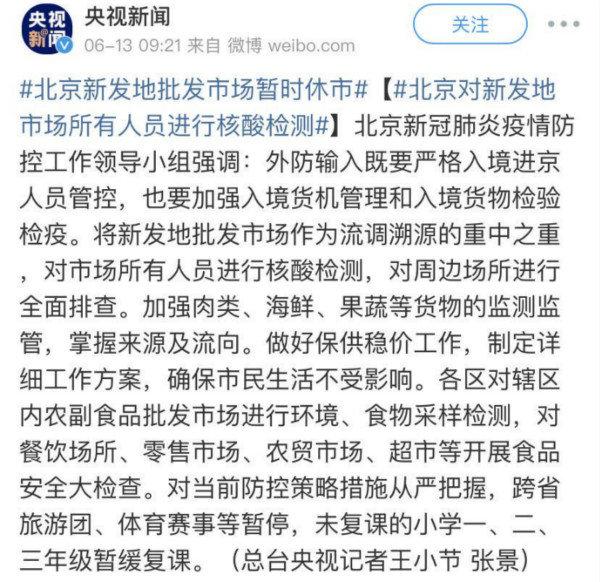 北京新发地检验出新冠病毒疫情6月13日起暂时休市