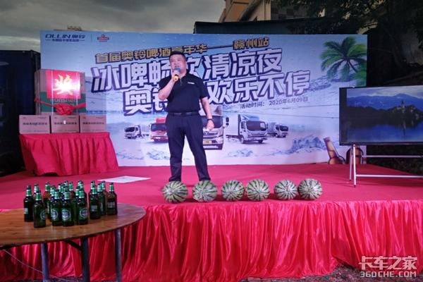 首届奥铃啤酒嘉年华―赣州站