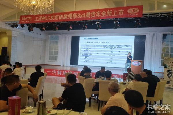 江淮格尔发超值版锡柴8x4载货车全新上市南阳站