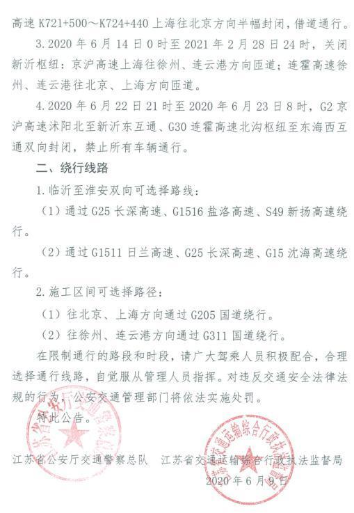京沪高速部分路段施工五轴及以上货车限行长达三年半
