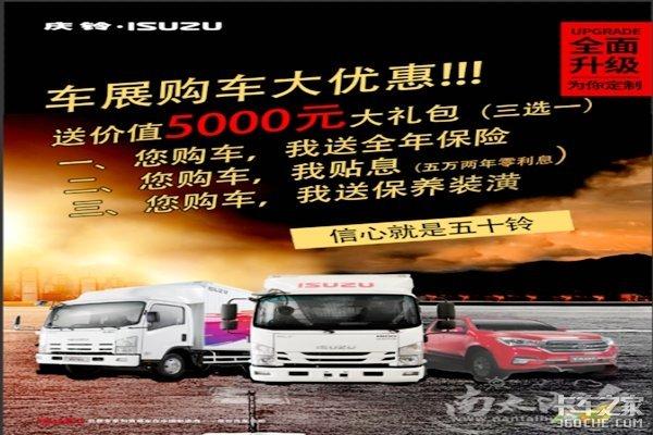 全新中体驾驶室庆铃M系列中体轻卡M100全新上市【湖州站】
